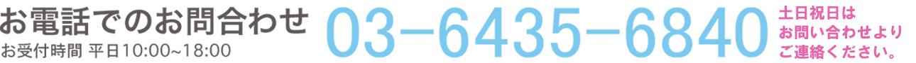メール問い合わせのロゴ